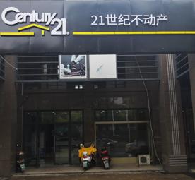 世纪不动产天香西园店