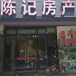 上虞陈记房产
