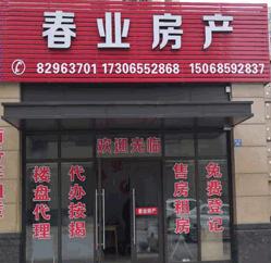 上虞春业房产
