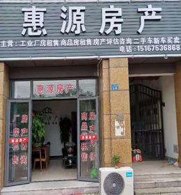 丰惠惠源房产