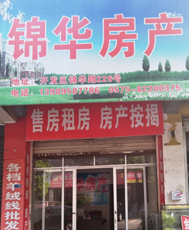 上虞锦华房产