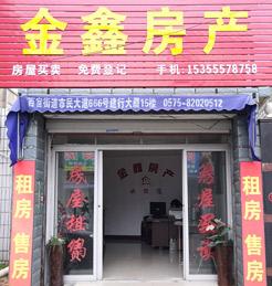 上虞金鑫房产
