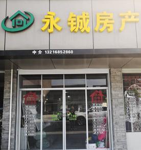 上虞永铖房产